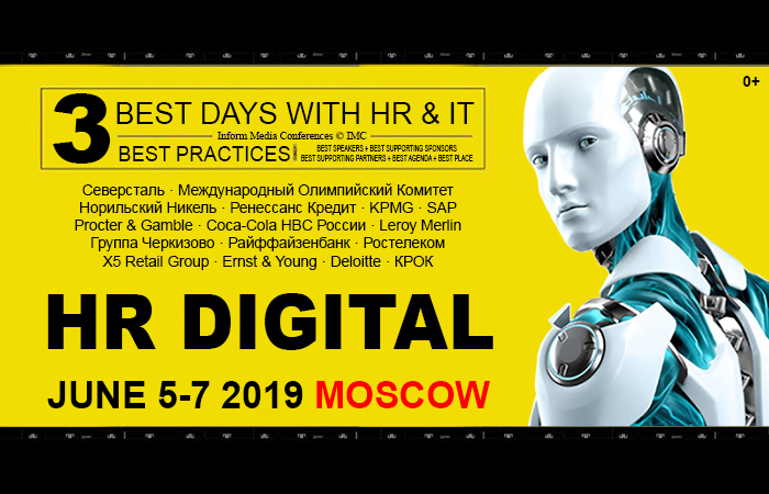 Конференция HR DIGITAL 2019